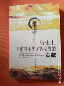 历史上云南对中华民族发展的贡献滇史文丛
