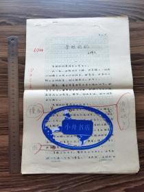"""著名作家、北京人艺创作室主任、一级编剧 王梓夫 重要短篇小说""""老祖奶奶""""手稿24页全(使用北京作协专用8开稿纸,发表过,有编辑校改)800"""