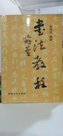 书法教程/黄红琼/海峡文艺出版社9787806403396