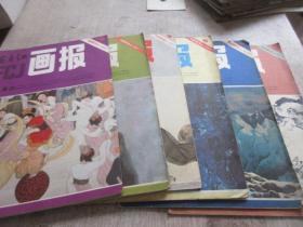 富春江画报 1983 2 3 4 6 7 12 6本