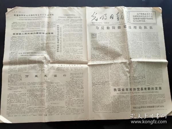 光明日报(1975年1月6日 )