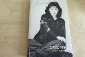 著名的女中音歌唱家关牧村签名自传《一支难忘的歌》