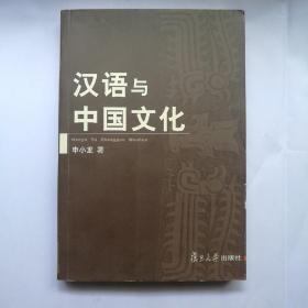 汉语与中国文化 【 正版品新 无笔迹划线 现货实拍 】