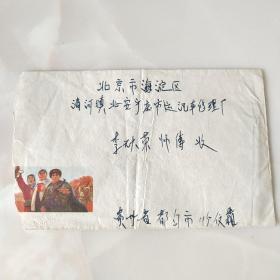 中国人民邮政8分实寄信封 工农兵手举毛泽东选集信封