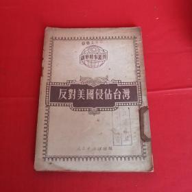 反对美国侵占台湾(1951.5初版)