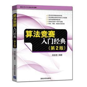 正版 算法竞赛入门经典 第2版 刘汝佳 清华大学出版书籍 程序设计入门与提高 算法艺术与信息学竞赛 教程教材辅导