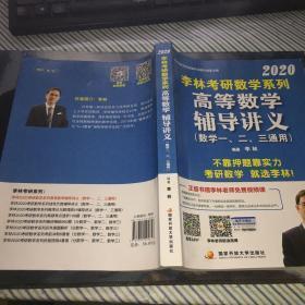 2020李林考研数学系列高等数学辅导讲义