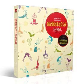 瑜伽体位法全图典 瑜伽教材扫码附赠超高清教程 女性瑜伽肥书籍 零基础学瑜伽美体瘦身美容丰胸瑜伽初级入门零基础教程 瑜伽冥想