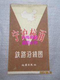 宁沪杭甬铁路沿线图(1959年1版、1962年第2印)