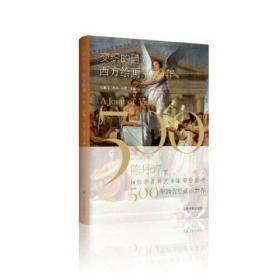 (签名本)·作者·杜鹏飞·毛笔墨迹签名·《交织的目光:西方绘画500年》·2020·一版一印·