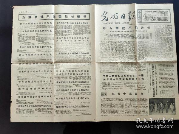 光明日报(1976年7月13日)
