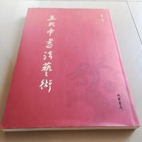 王大中书法艺术