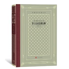 外国文学名著丛书(网格本):莎士比亚悲剧五种