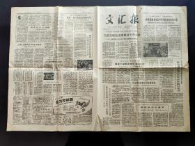 文汇报(1979年6月21日)