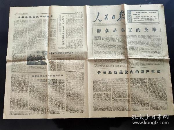 人民日报(1976年5月29日)