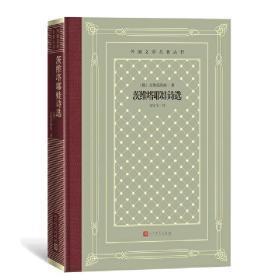 外国文学名著丛书(网格本):茨维塔耶娃诗选