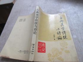 古典美学传统与诗论   库2