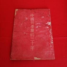 中国共产党的三十年(1951.11再版)