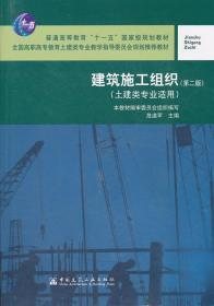 建筑施工组织 危道军 中国建筑工业出版社