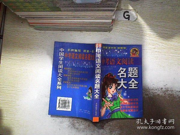 中考语文阅读名题大全