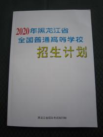 2020年黑龙江省招生计划 院校专业代码 本科+专科 文科+理科