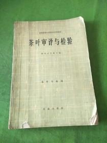 茶叶审评与检验 茶叶专业用