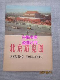 北京游览图——1972年第2版3印