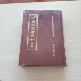 四库禁毁书丛刊补编  第89册