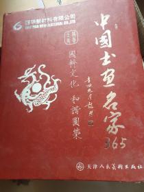百年中国名家书画荟萃