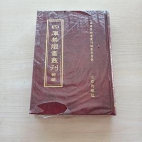 四库禁毁书丛刊补编  第83册