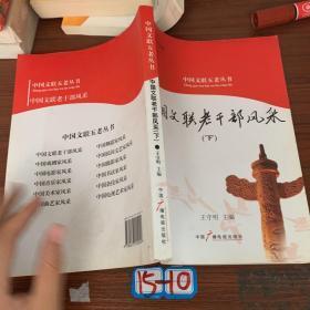 中国文联老干部风采下