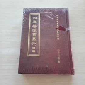 四库禁毁书丛刊补编 (第87册)