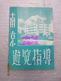 南京游览指导:附南京市交通游览图(约50年代末60年代初)