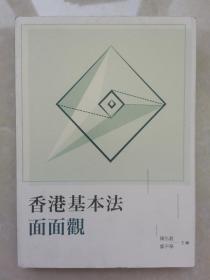 香港基本法面面观(邹平学教授签赠本)