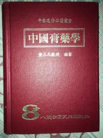 精装《中国膏药学》黄三元