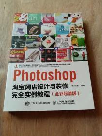 Photoshop淘宝网店设计与装修完全实例教程(全彩超值版)
