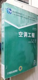 空调工程(第2版)第二版 黄翔