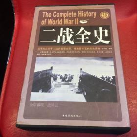 实用经典  :二战全史