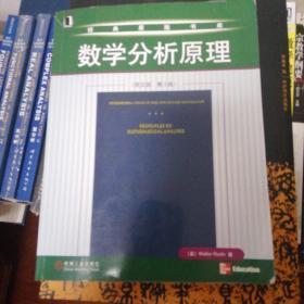 数学分析原理:英文版 第3版(第三四页有笔记,其余无)