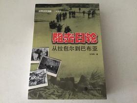 经典战史回眸二战系列.阻击日轮:从拉包尔到巴布亚