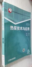 热泵技术与应用 第2版 第二版 张昌