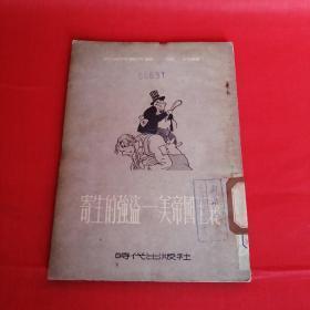 寄生的强盗一美帝国主义(1951初版)