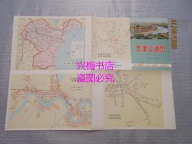 天津交通图——1972年1版1印
