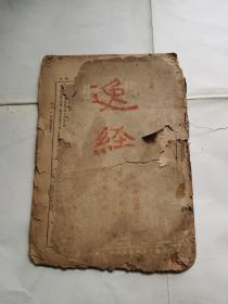 民国期刊 26年  逸经