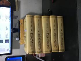 中国军事文库(1-5,共5卷)精装16开 11公斤 未翻阅