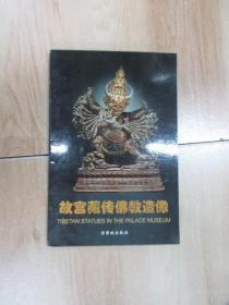 故宫藏传佛教造像 明信片 共15张