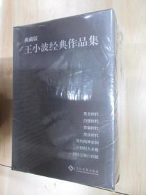 王小波經典作品集  典藏版(全新塑封)
