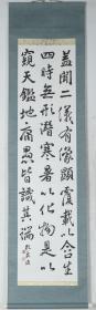 【日本回流】原装旧裱 宫武一弥 书法作品《节临圣教序》一幅(纸本立轴,画心约4平尺,款识:赖泉,钤印:一弥印、赖泉)HXTX189208