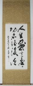 【日本回流】著名书法家、武汉书协副主席 万军 书法作品《五言诗句》一幅(纸本立轴,画心约4.5平尺,款识:万军,钤印:长庚、其其舜万之子)HXTX316769