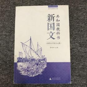 百年老课本书系·新国文共和国教科书
